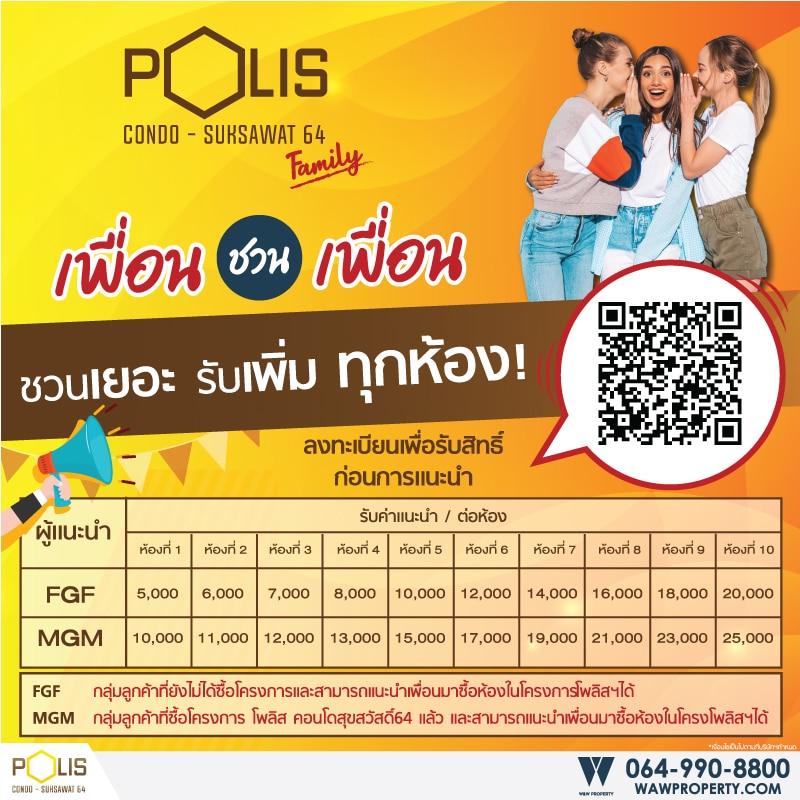polis_friend-get-friend2